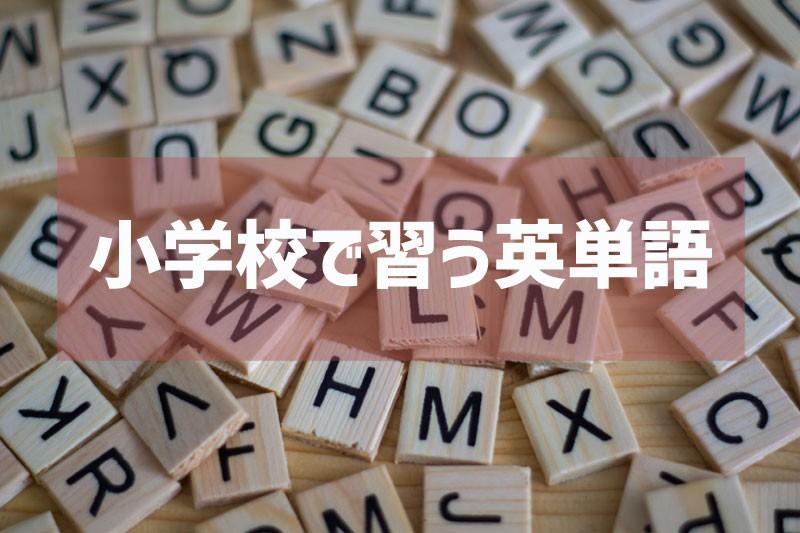小学校で習う英単語