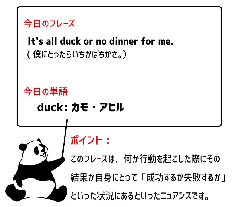 all duck or no dinnerのフレーズ