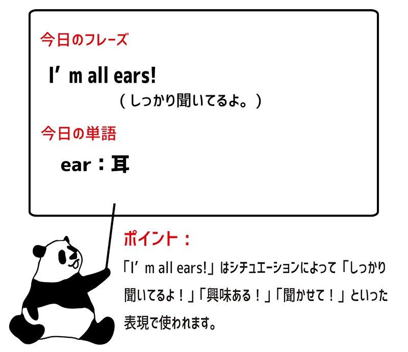 all earsのフレーズ