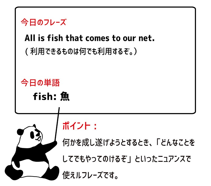 all is fish that comes to our net. の使い方フレーズ