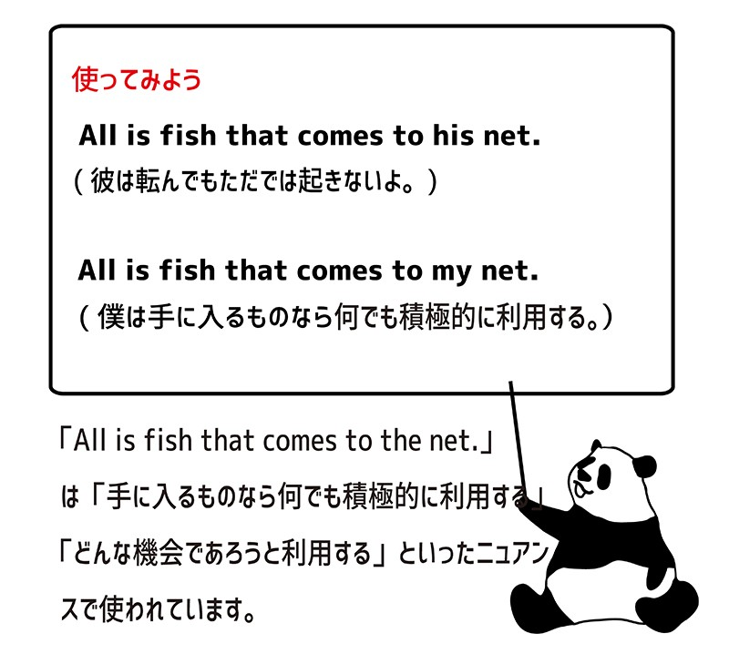 all is fish that comes to our net. の使い方