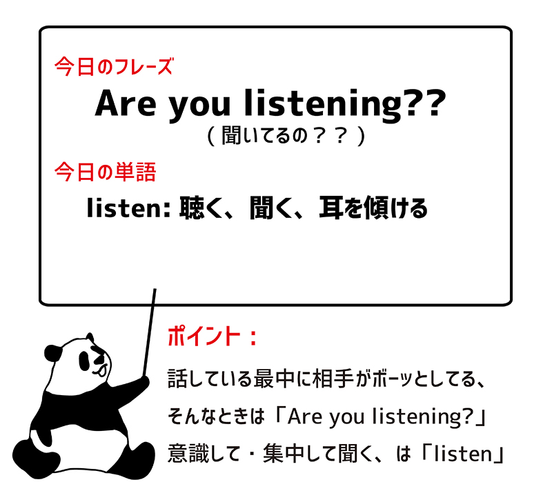 Are you listening? ポイント