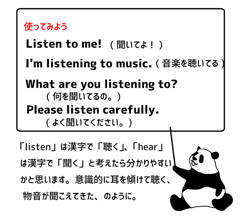 Are you listening? 例文