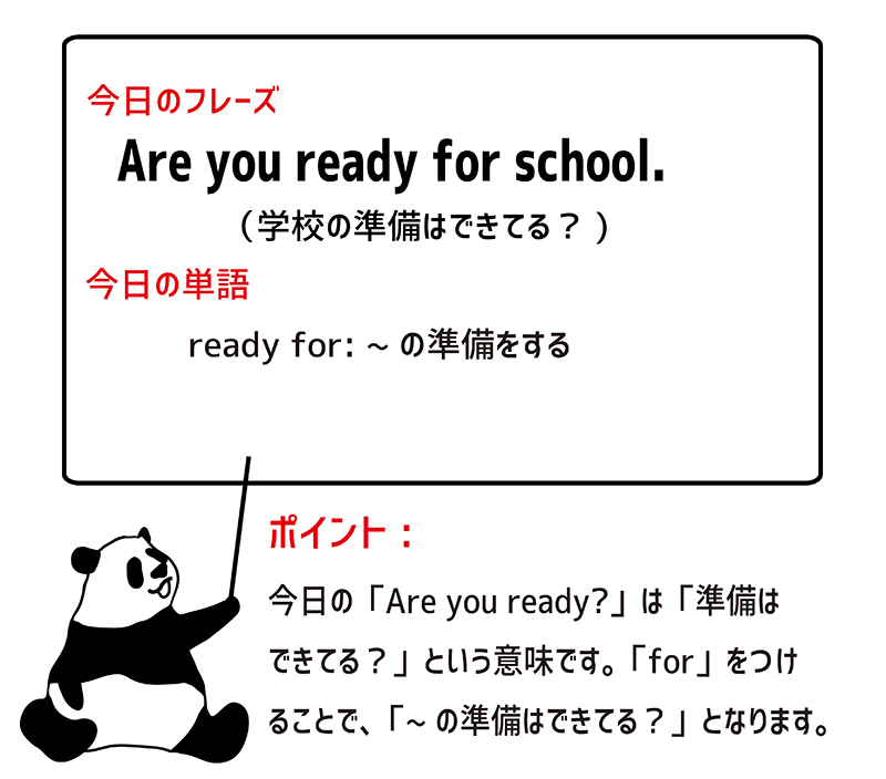 are you ready for school?のフレーズ