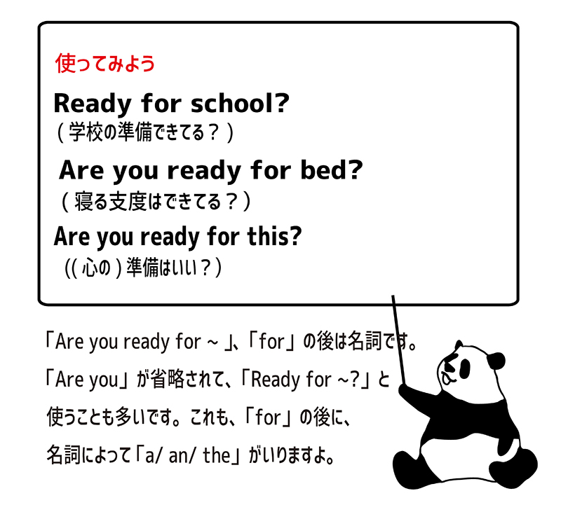 are you ready for school?の例文
