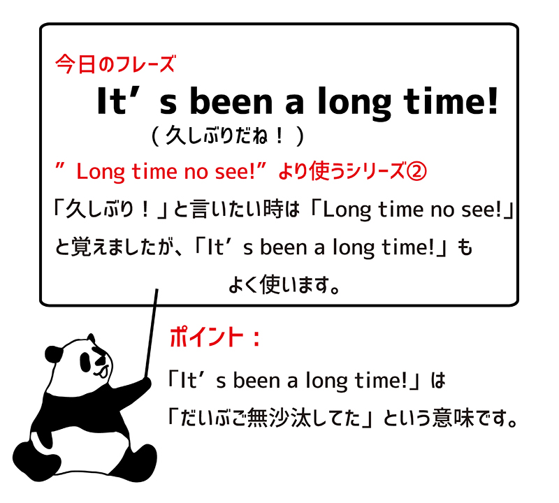 It's been a long time! ポイント