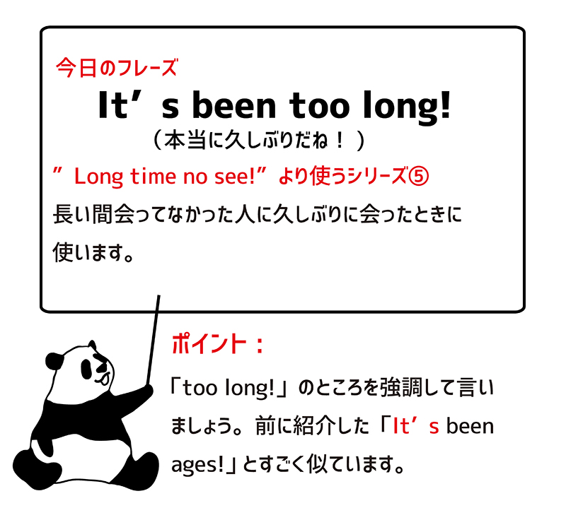 It's been too long! ポイント
