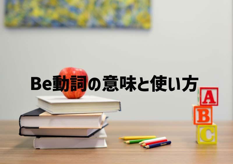Be動詞の意味と使い方