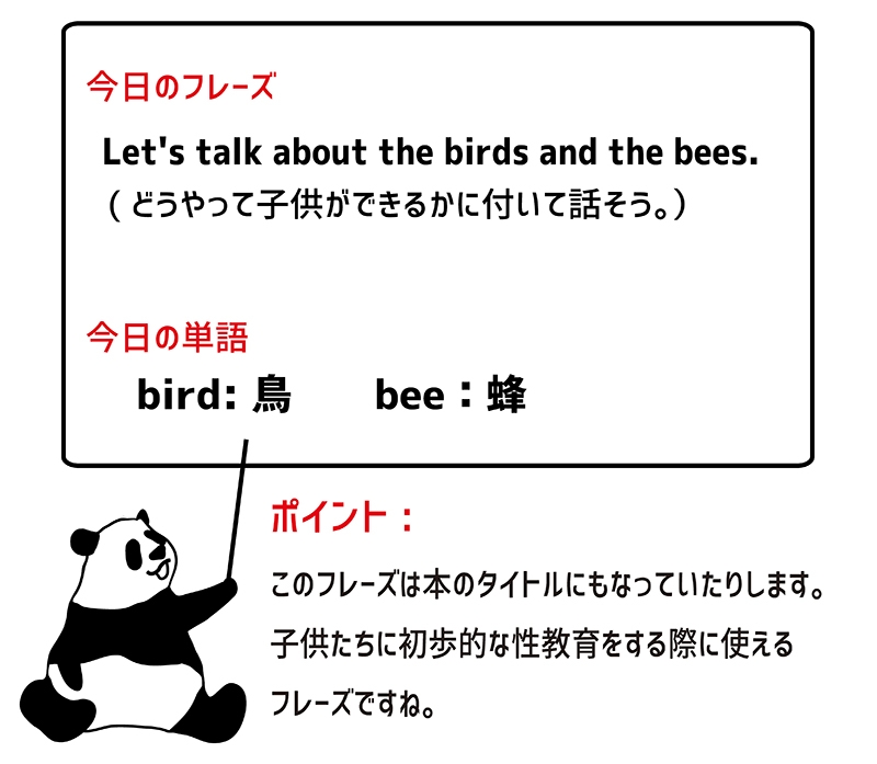the birds and the beesのフレーズ