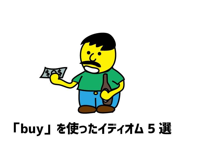 「buy」を使ったイディオム5選