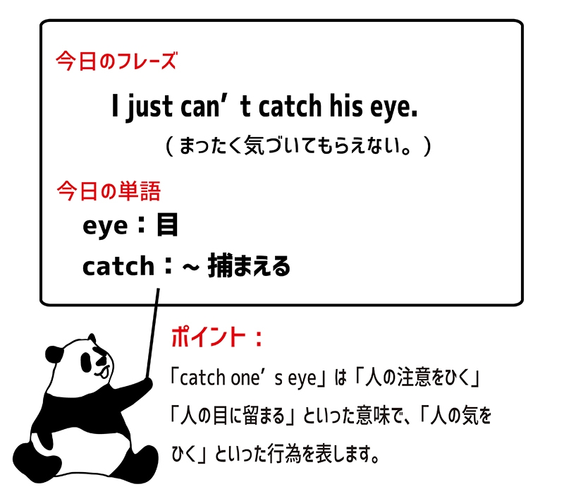 catch one's eyeのフレーズ