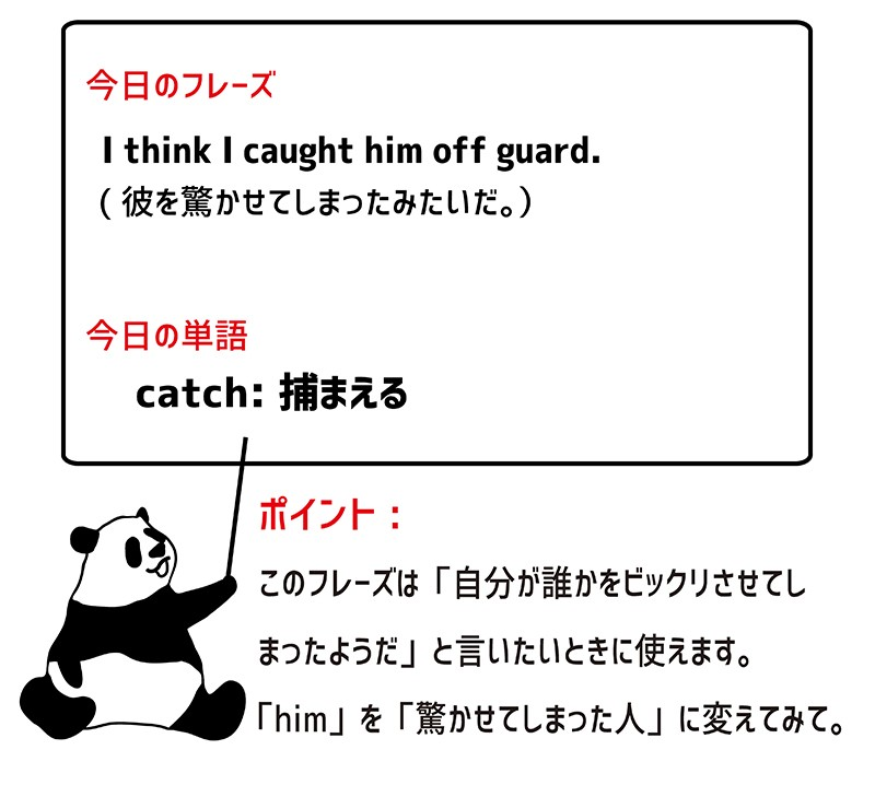 catch off guardのフレーズ