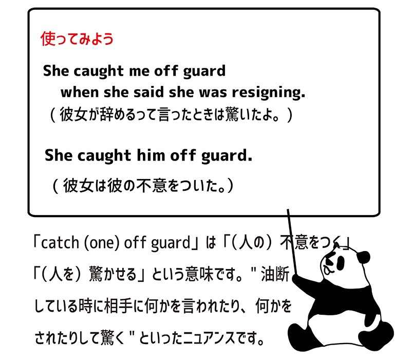 catch off guardの使い方