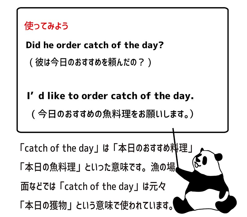 catch of the dayの使い方