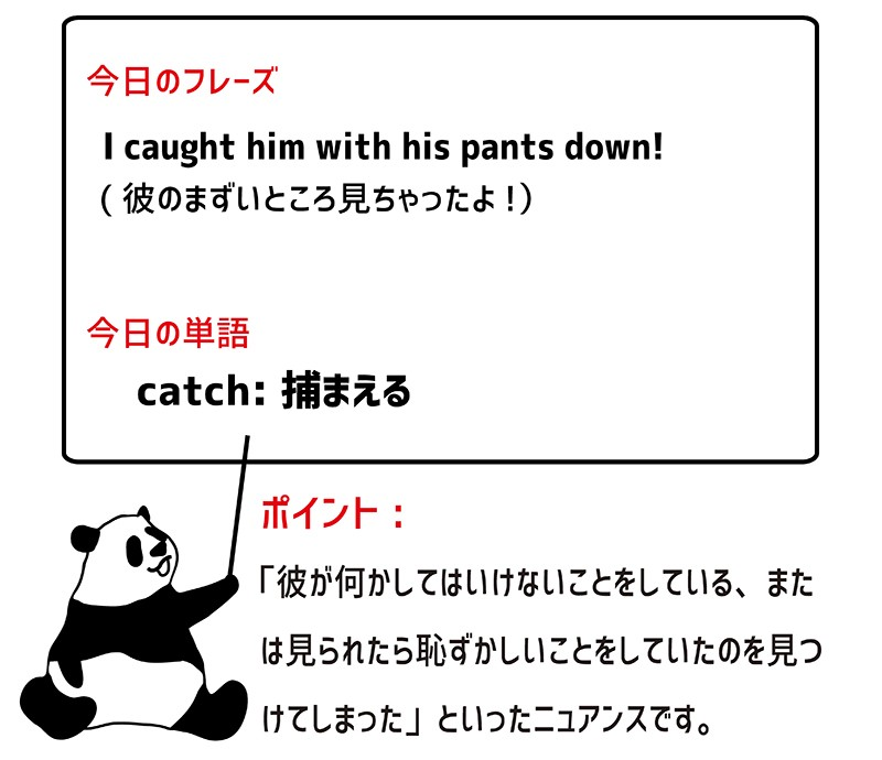 catch with pants downのフレーズ
