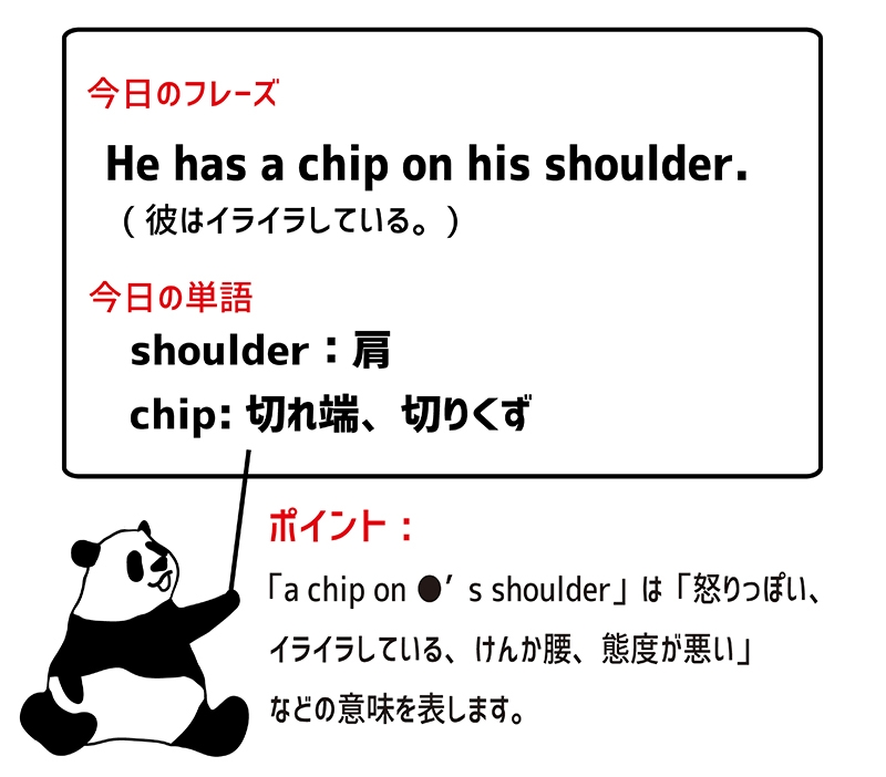 chip on your shoulder のフレーズ