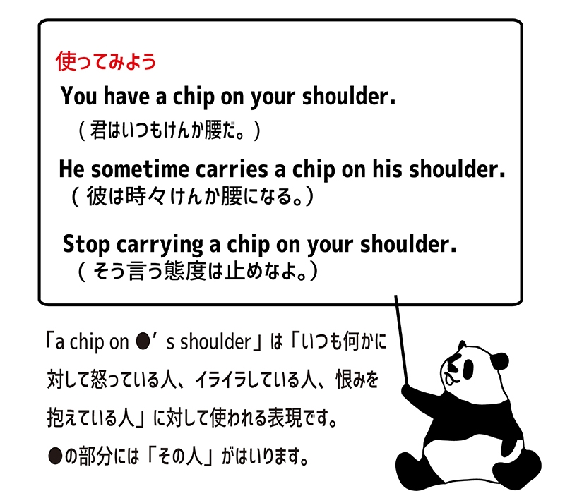 chip on your shoulder の使い方