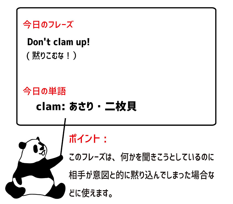 clam upのフレーズ