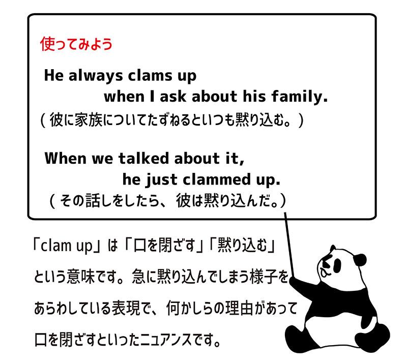 clam upの使い方