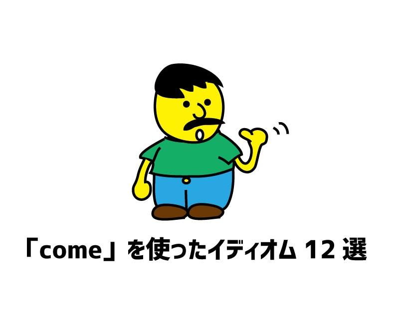 「come」を使ったイディオム12選