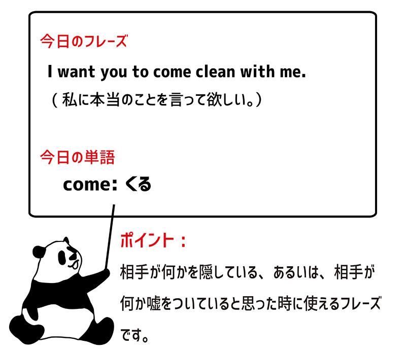 come cleanのフレーズ