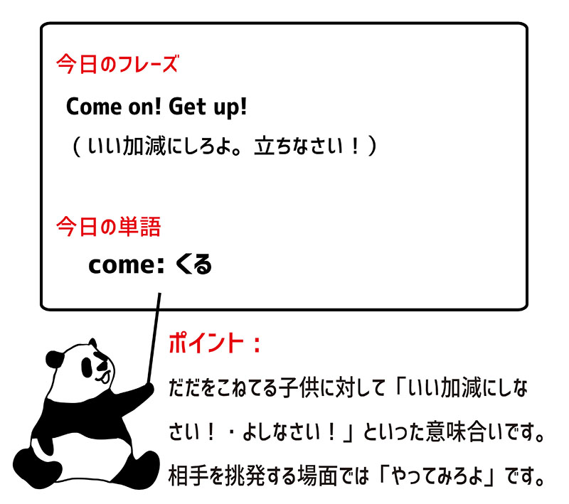 come onのフレーズ②