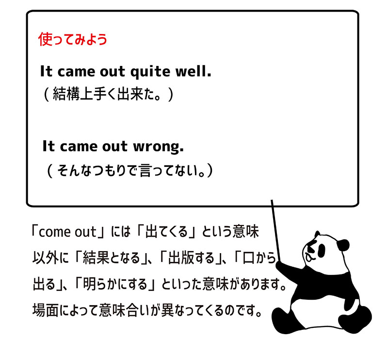 come outの使い方