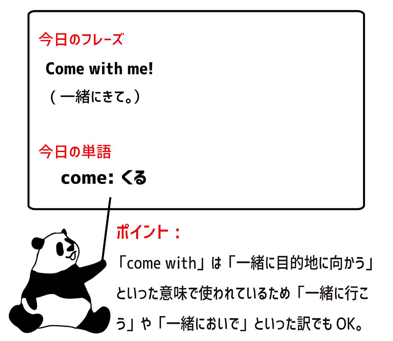 come withのフレーズ