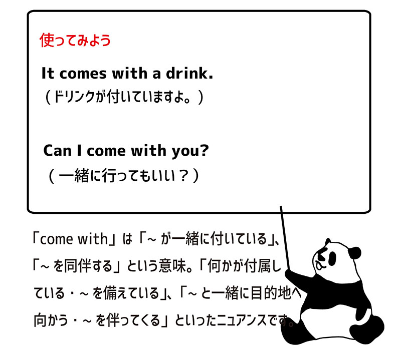 come withの使い方