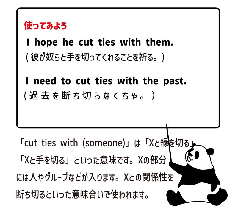 cut ties withの使い方