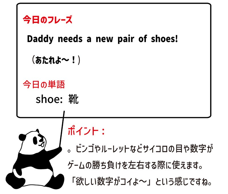 daddy needs a new pair of shoesのフレーズ