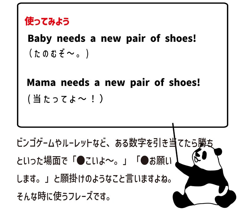 daddy needs a new pair of shoesの使い方