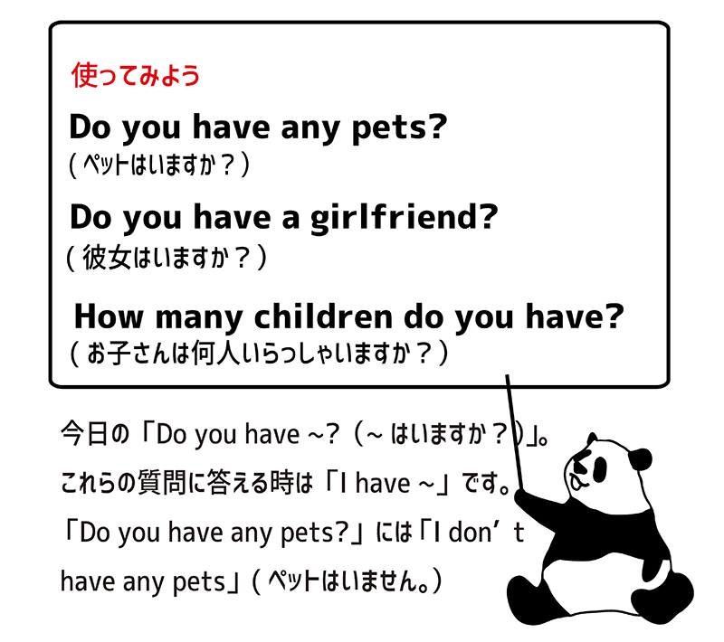 Do you have any siblings? 例