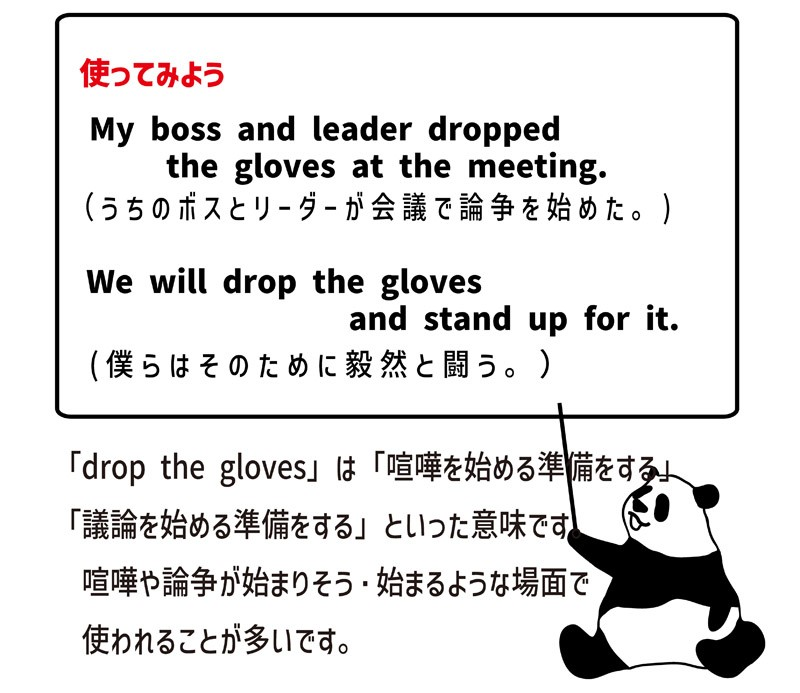drop the glovesの使い方