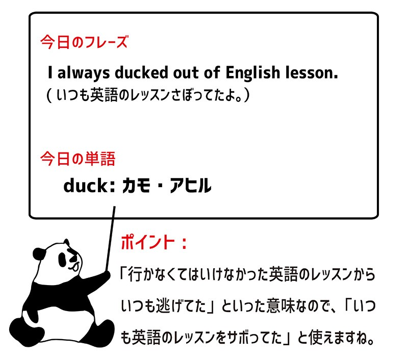 duck outのフレーズ