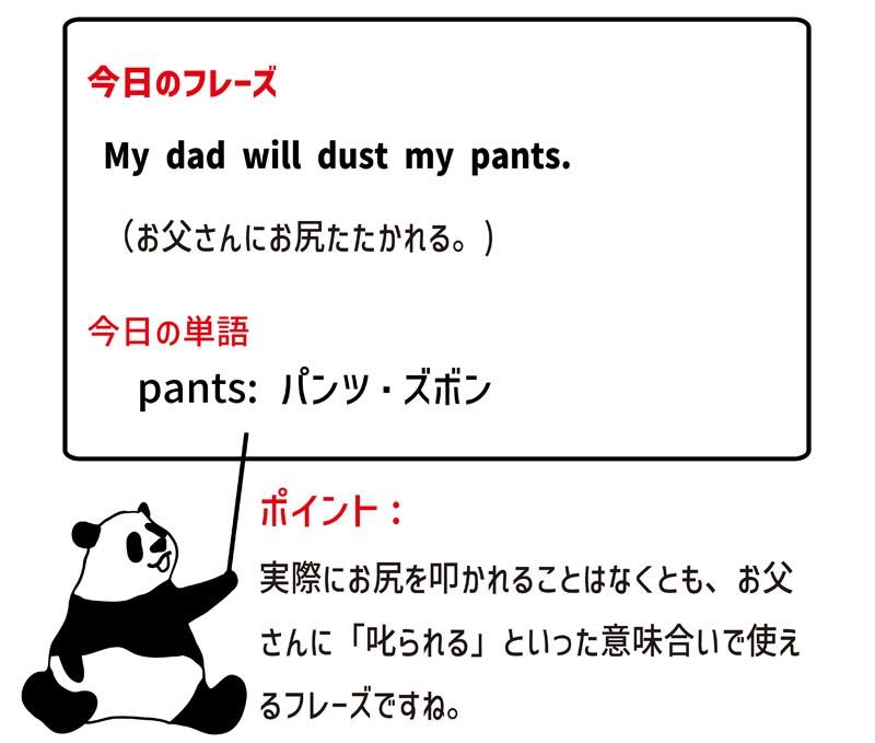 dust one's pantsのフレーズ