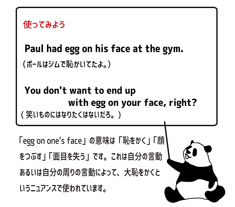 egg on one's faceの使い方