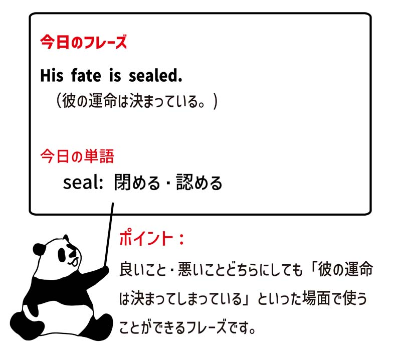 fate is sealedのフレーズ