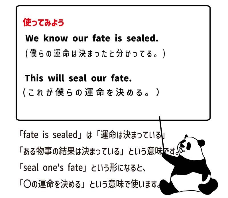 fate is sealedの使い方