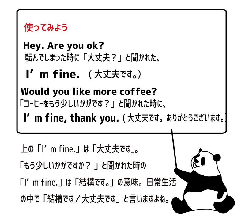 I'm fine. の例文