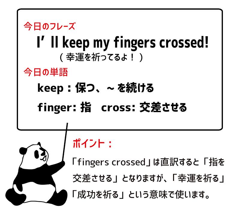 Fingers crossed!のフレーズ