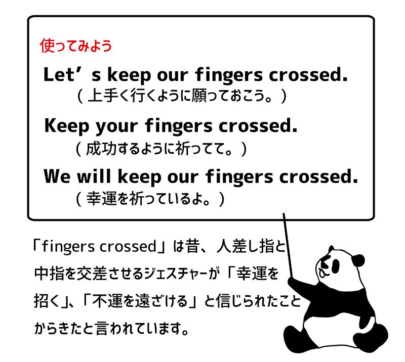 Fingers crossed!の使い方
