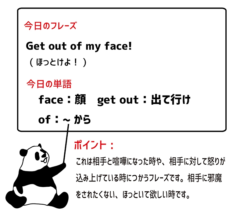 get out of one's faceのフレーズ