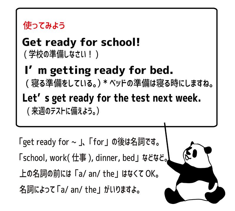 I'm getting ready for school.の他の例文