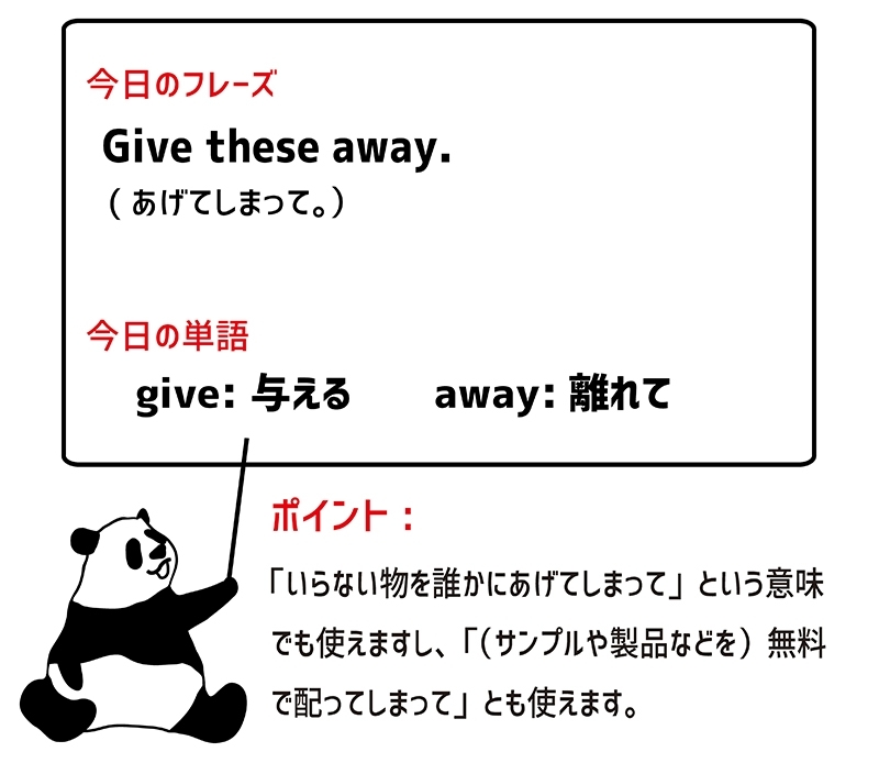 giveawayのフレーズ