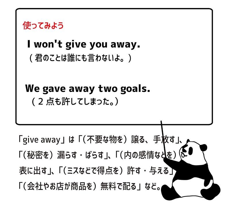giveawayの使い方