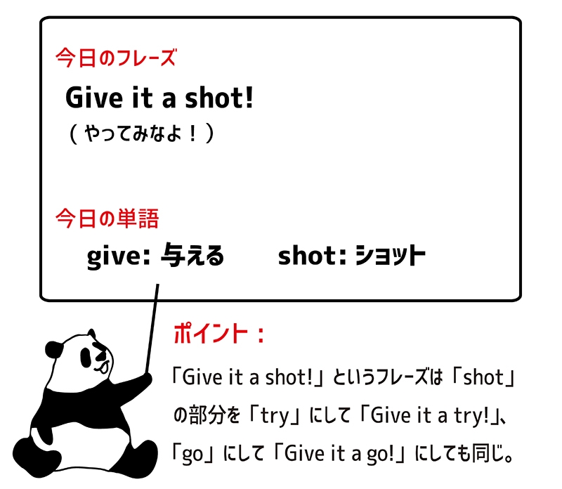 give it a shotのフレーズ