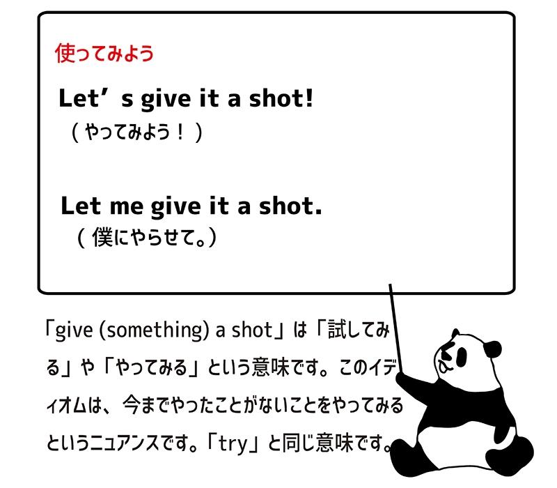 give it a shotの使い方