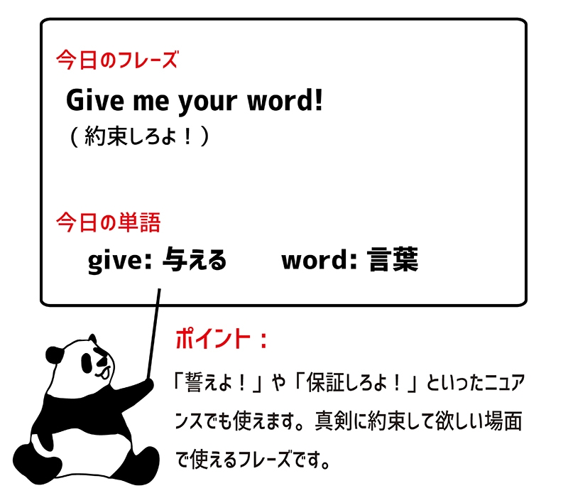 give me my wordのフレーズ
