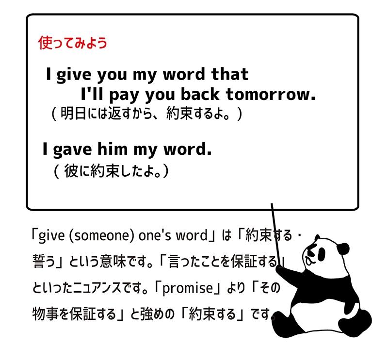 give me my wordの使い方